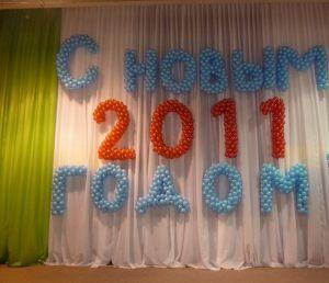 Оригинальное оформление буквы новый год воздушными шарами срочно