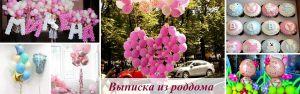 Современное доставка шаров на выписку из роддома в Москве