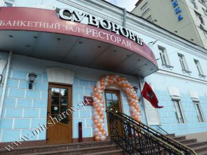 Тематическое оформление кафе на день рождение воздушными шарами в Москве