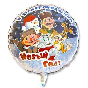 Купить шары на новый год интересные недорого