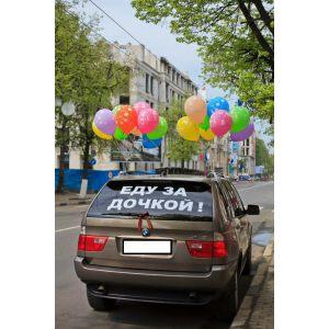 Оригинально украсить машину на выписку из роддома в Москве