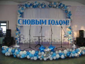 Тематическое оформление сцены на новый год шарами в Москве