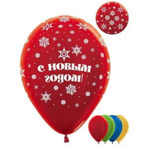 Недорогие шарики на новый год шариками срочно