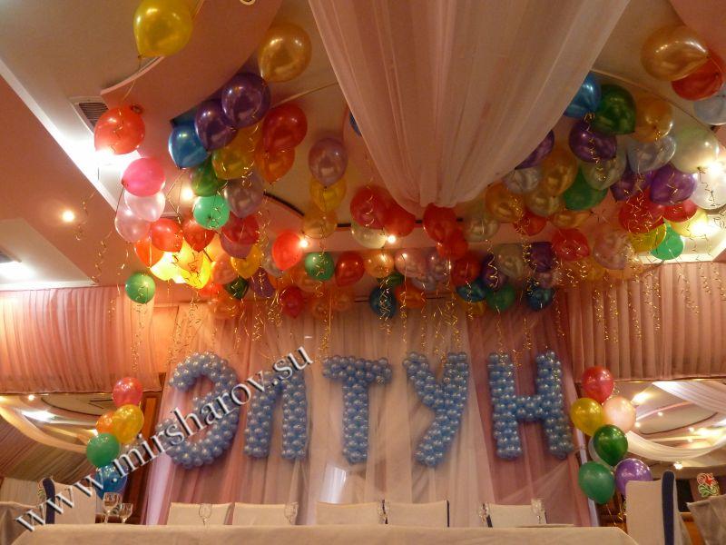 Интересное оформление первого дня рождения шариками недорого