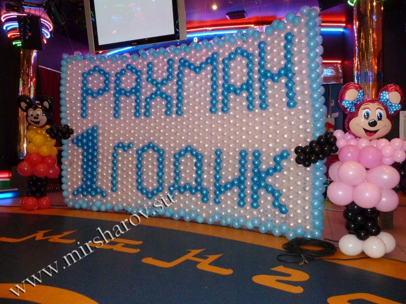 Недорогое оформление первого дня рождения в Москве