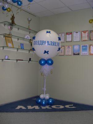 Тематическое оформление кабинета на день рождение шариками в Москве