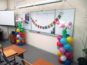 Тематическое оформление класса на день рождение воздушными шариками срочно